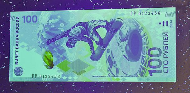 Олимпийская банкнота. Фото: РИА Новости