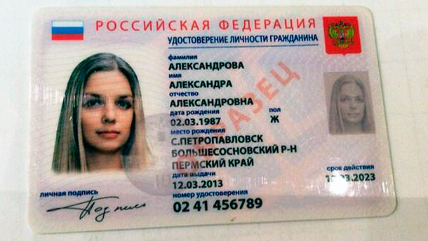Паспорт Гражданина РФ образец