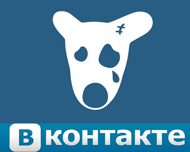У вконтакте отсудили 51 6 млн рублей