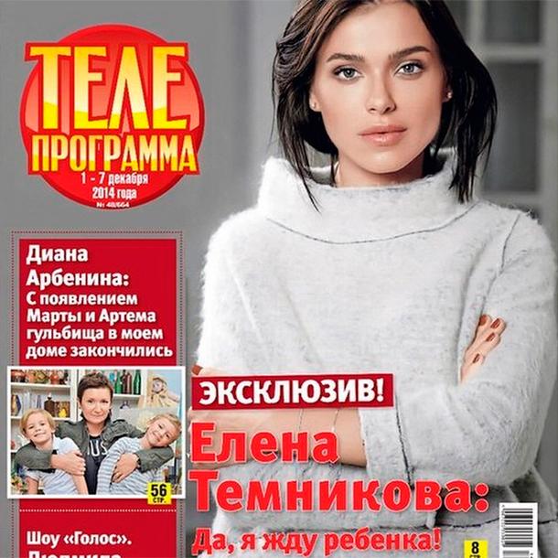 Елена темникова и ее муж дмитрий тарасов - 13