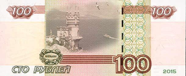 ДНИ.РУ ИНТЕРНЕТ-ГАЗЕТА ВЕРСИЯ 5.0 / На 100-рублевой банкноте ...