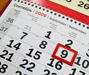 Как вести себя в магический день 09.09.09