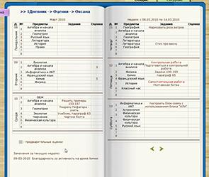 Электронный дневник sgo71ru тульской области - 556e2