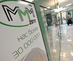 """После двух недель действия режима  """"спокойствия """" основатель системы МММ-2011 Сергей Мавроди объявил об окончании..."""