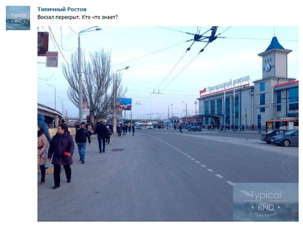 ВРостове идет массовая эвакуация вокзалов иаэропорта из-за угрозы взрывов