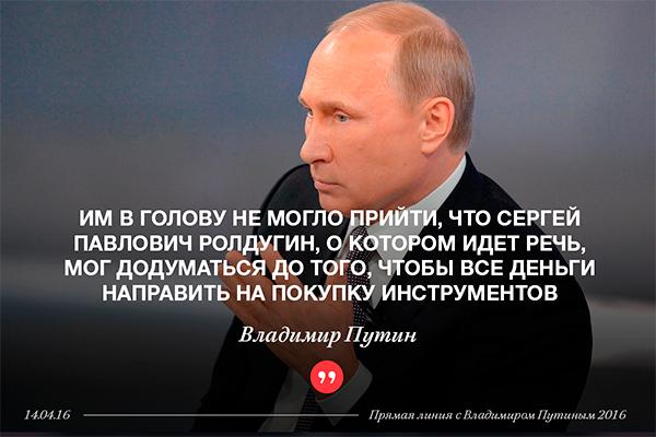 Путин поручил проверить фонд своего друга Ролдугина, которого называют держателем миллиардов президента РФ в офшорах - Цензор.НЕТ 8818