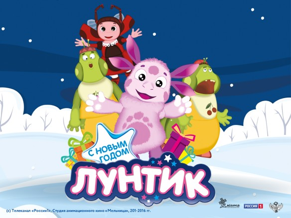 Фото: С Новым годом, Лунтик!