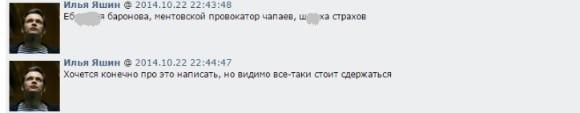 Яшин потряс Россию своим хамством. Обнародована переписка либерала-русофоба