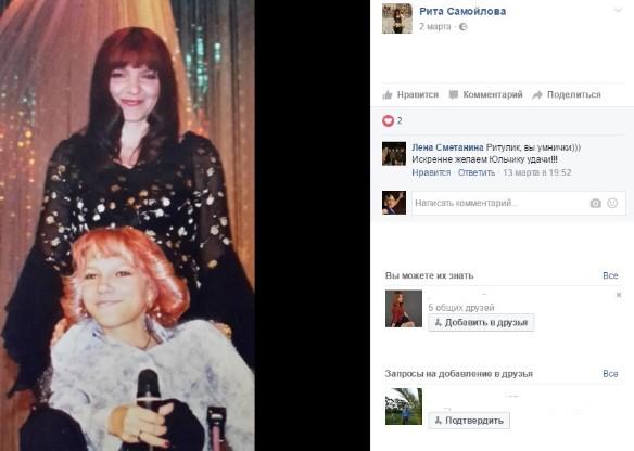 Маргарита и Юлия Самойловы. Фото: facebook.com