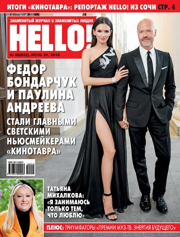 Фото: обложка журнала HELLO!