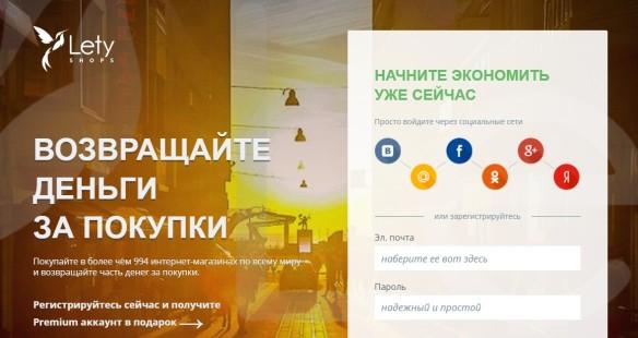 Фото: letyshops.ru