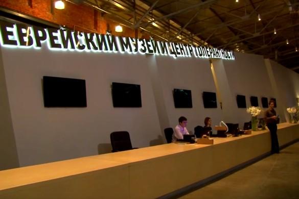 Еврейский музей и центр толерантности. Кадр youtube.com