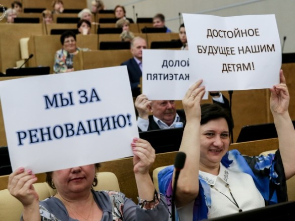 Реновация прошла широкое обсуждение в Госдуме