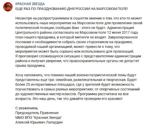https://vk.com/krasnayazvezda