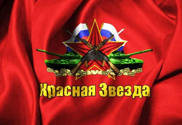 Фото: https://vk.com/krasnayazvezda