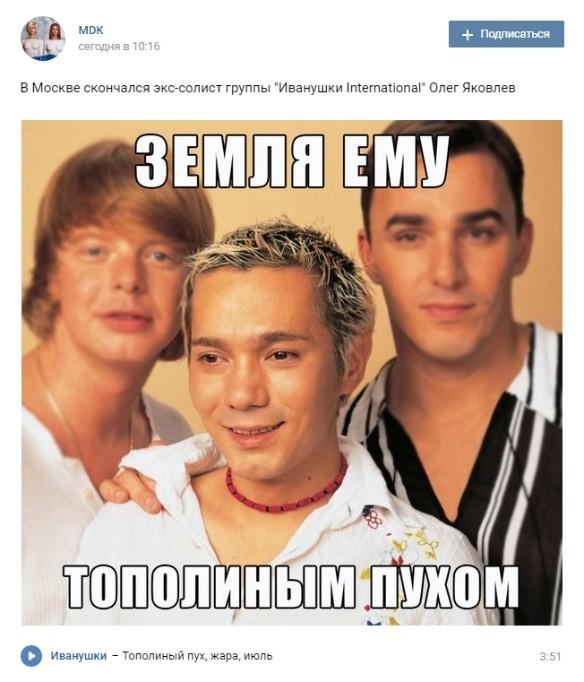 ВМоскве простились сэкс-солистом «Иванушек» Олегом Яковлевым