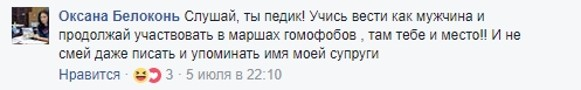 Скриншот: facebook.com/s.amyrtak