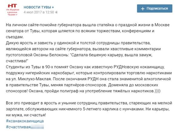 Скриншот: vk.com/tuvanews
