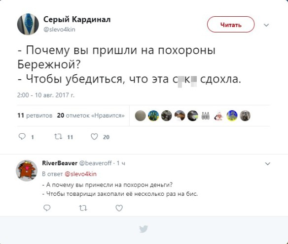 Скриншот twitter.com/slevo4kin