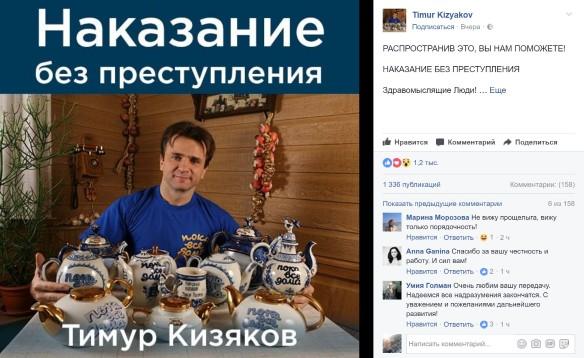 Скриншот facebook.com/pokavsedoma