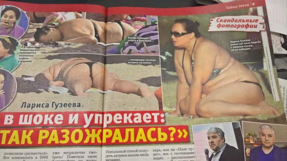 """Фото: """"Экспресс-газета"""" и """"Тайны звезд"""""""