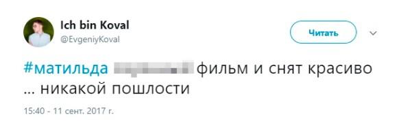 Скриншот: twitter.com/EvgeniyKoval