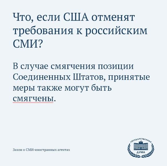 Фото: twitter.com/dumagovru