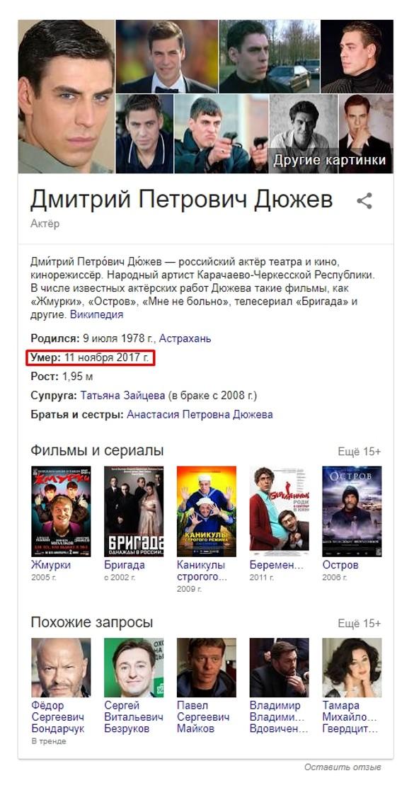 Скриншот google.ru / wikipedia