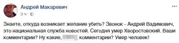 Скриншот facebook.com/makarevichav