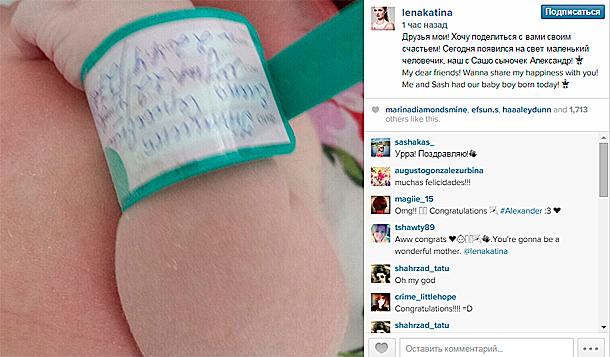 Фото: instagram.com/lenakatina