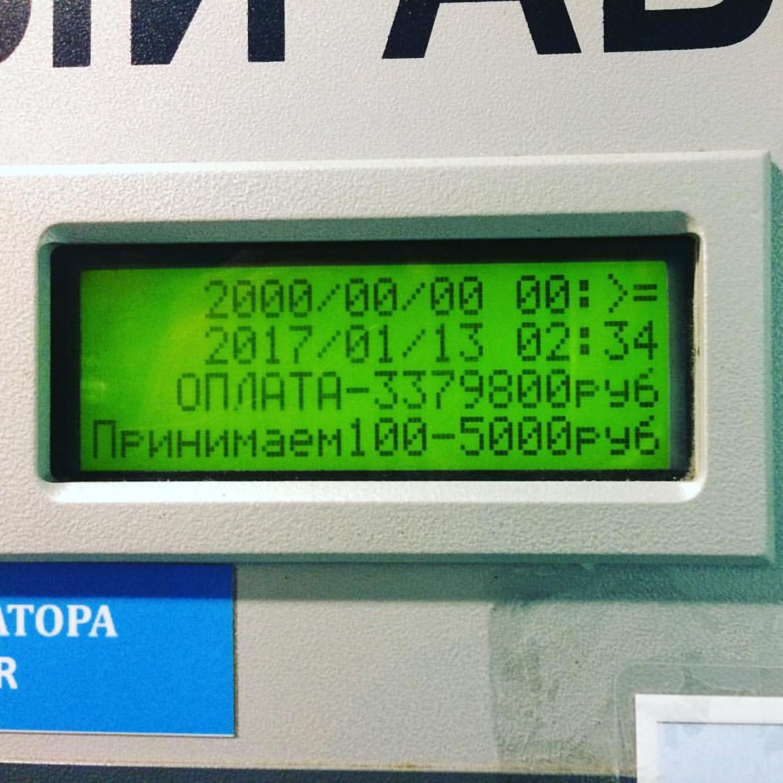 ВШереметьево прокомментировали счет запарковку на3,4 млн руб.