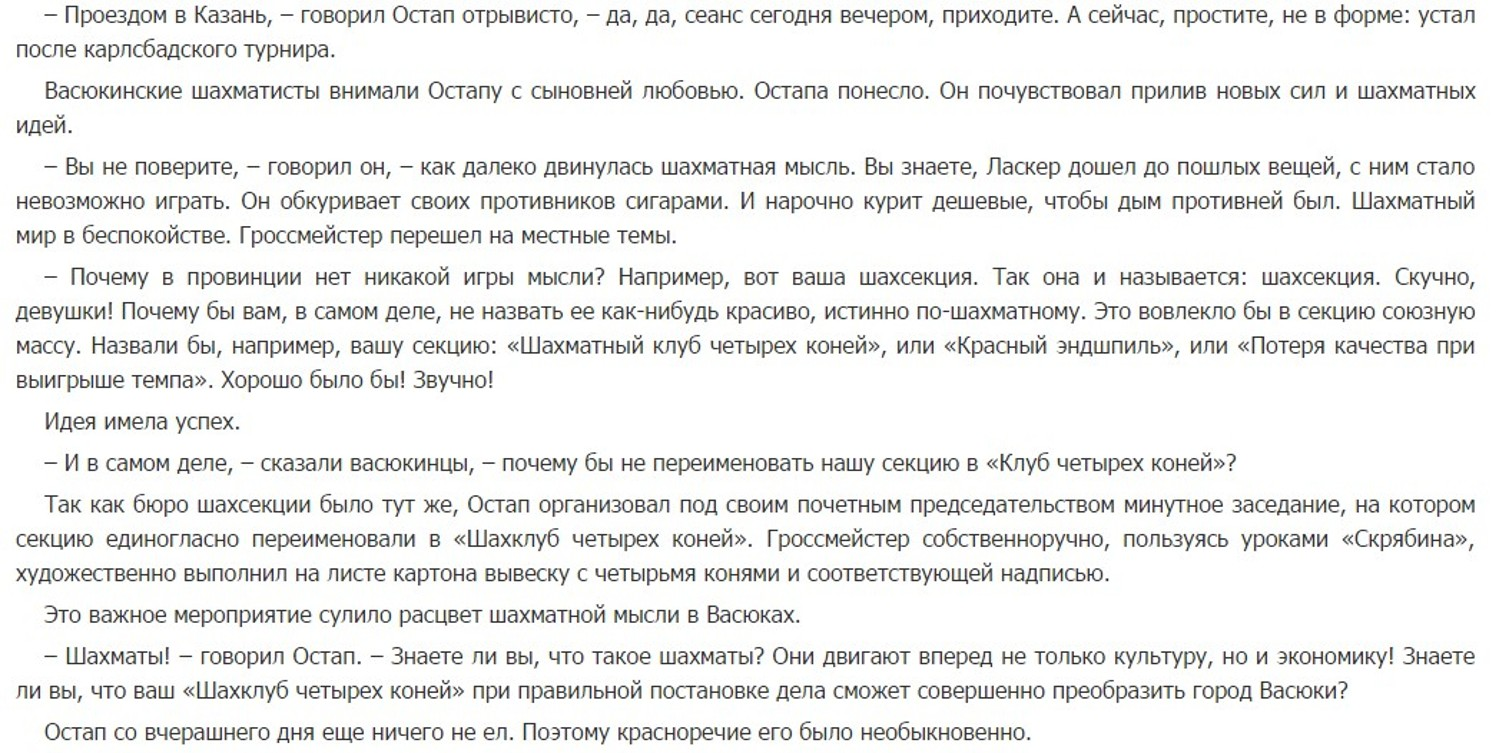 """Фото: скриншот из романа """"12 стульев"""""""