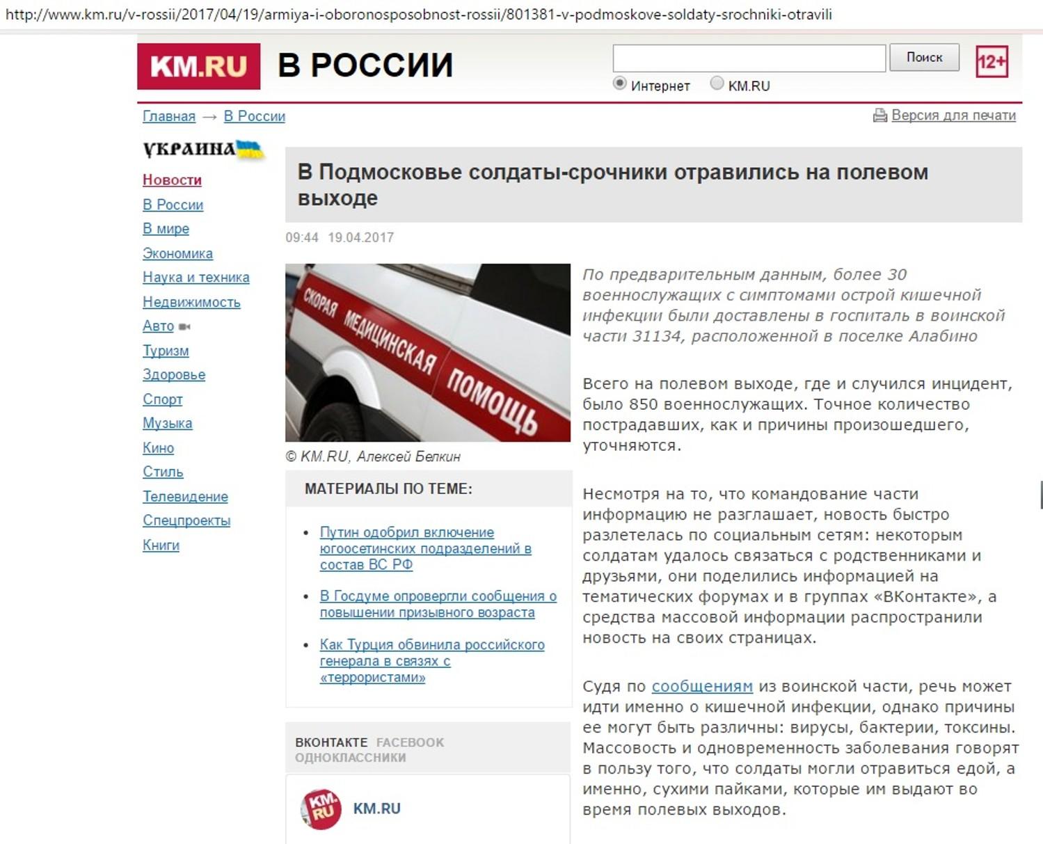 Скриншот km.ru