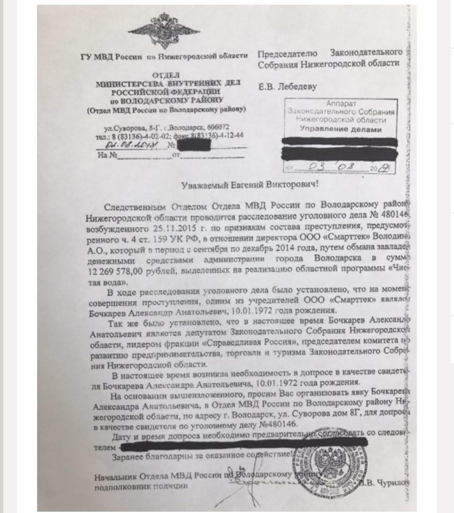 Скриншот fedpress.ru