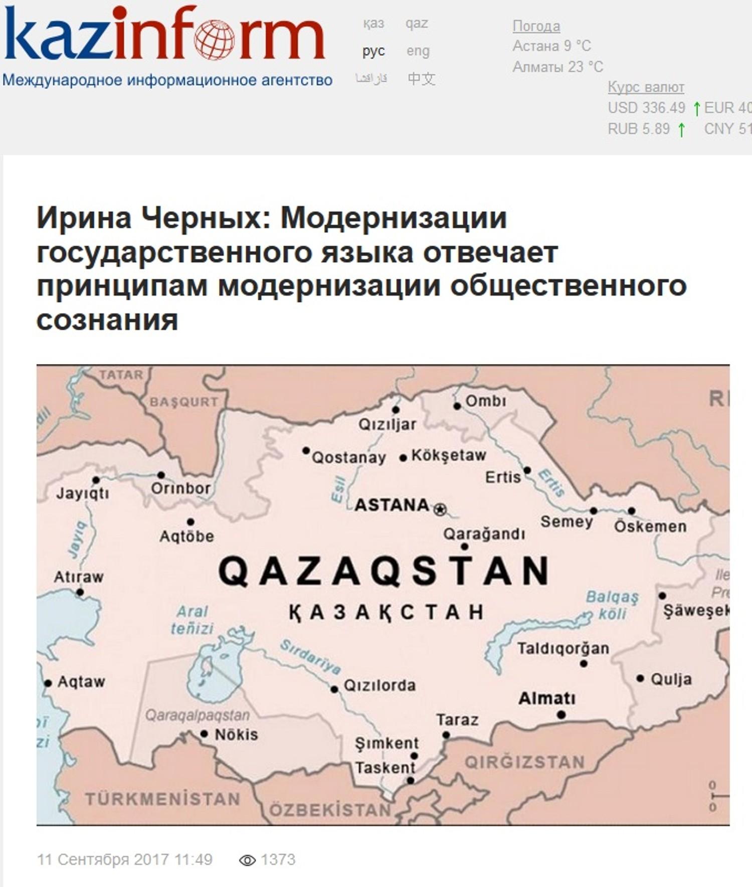 Скриншот inform.kz/ru