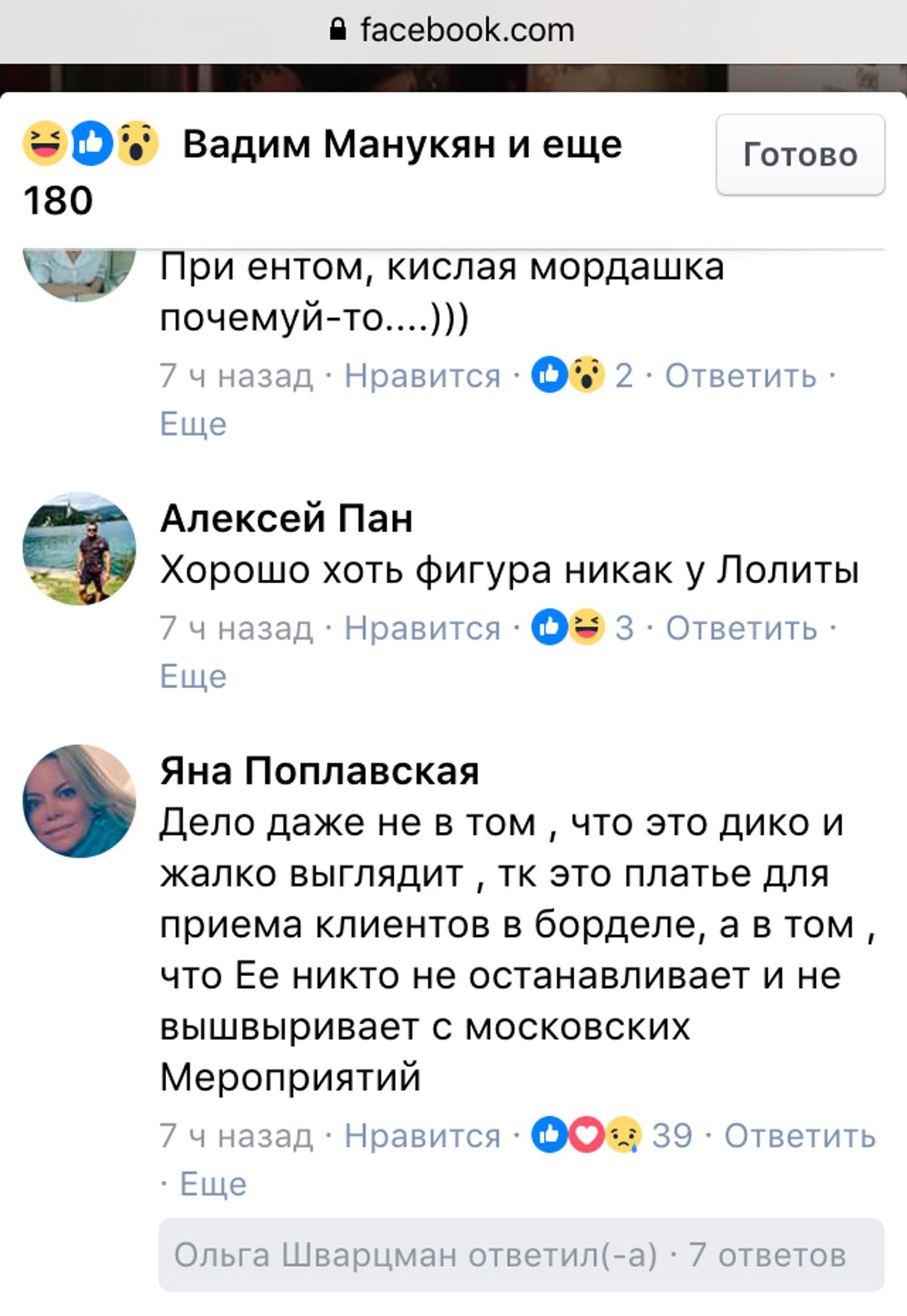 Скриншот facebook.com