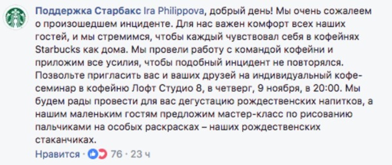 Скриншот facebook.com/ira.philippova1