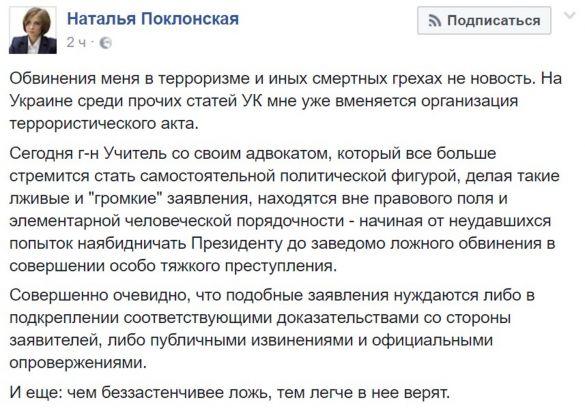 Скриншот facebook.com/PoklonskayaNV