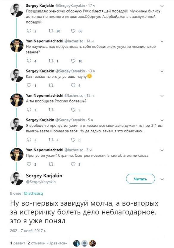 Скриншот twitter.com/SergeyKaryakin