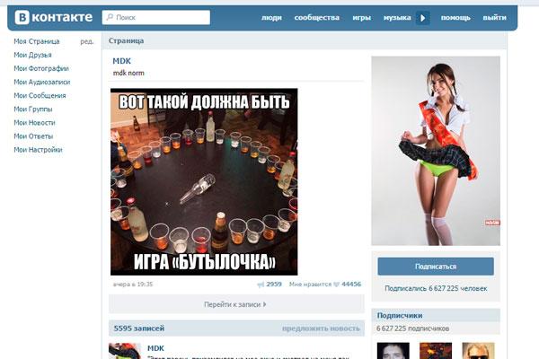 """""""ВКонтакте"""" наказала MDK за Жанну Фриске"""