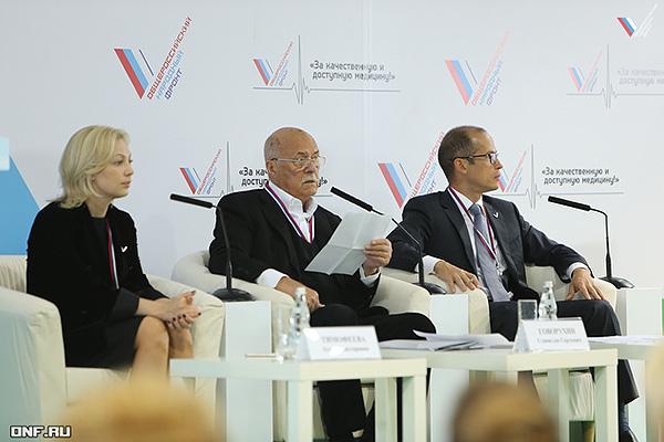 ОНФ форум здравоохранения в Москве