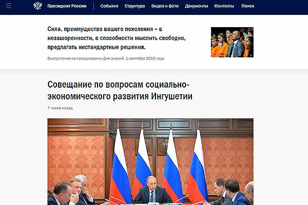 Хакеры атаковали сайт президента России