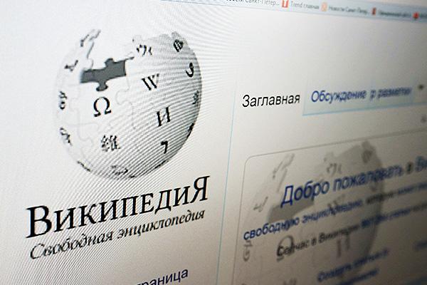 """Википедию"" заблокируют из-за наркотиков"