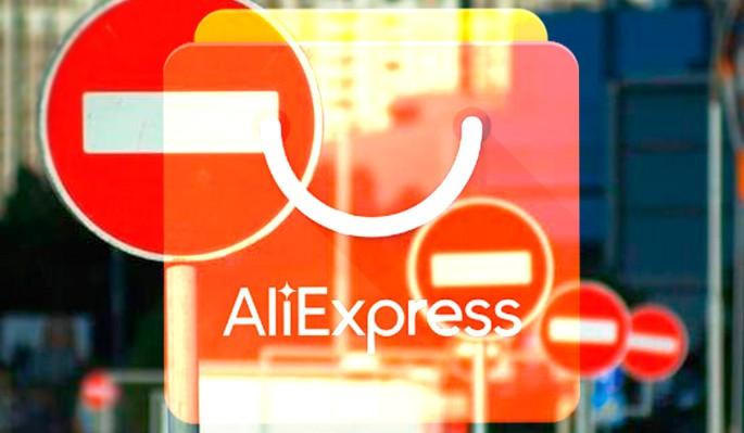 Россиянам перекрывают AliExpress