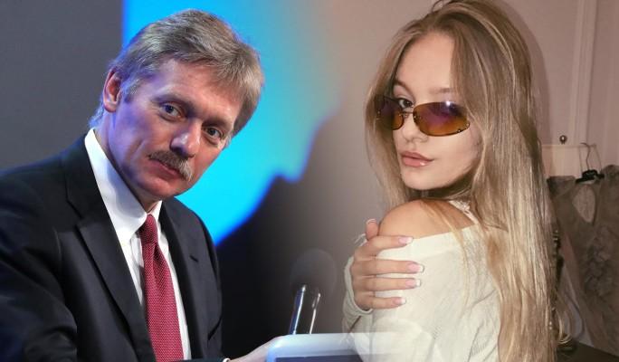 Дочь Пескова рассказала о доживающих родственниках