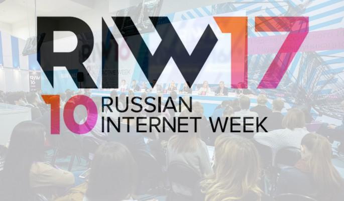 Скидка на участие в конференции «Защита персональных данных» будет доступна на RIW-2017