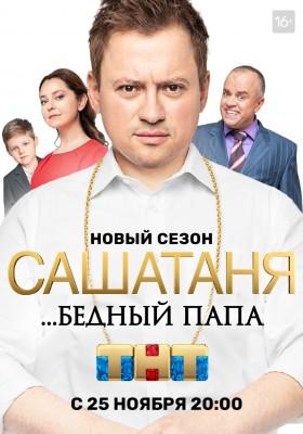 СашаТаня – 6 сезон