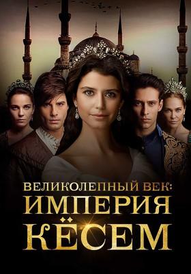 Великолепный век. Империя Кесем – 2 сезон