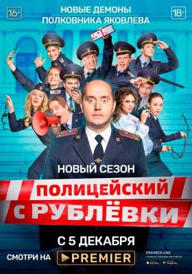 Полицейский с Рублевки – 5 сезон