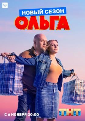 Ольга – 3 сезон